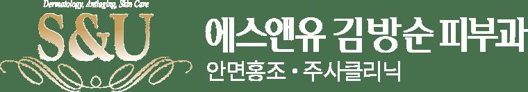 에스앤유 김방순 피부과